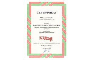 Сертификат ITAP