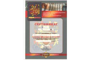 Сертификат Radimax