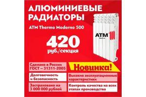 Поступление российских алюминиевых радиаторов АТМ Thermo