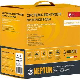 """Система Neptun Bugatti Base 1/2"""""""