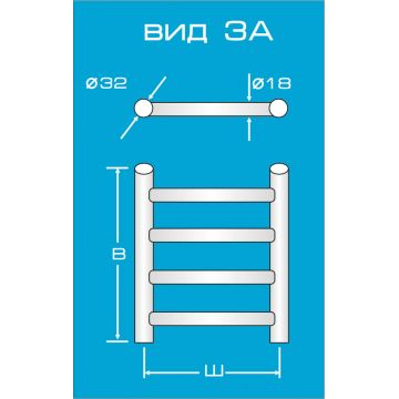 Водяной полотенцесушитель Вид 3 А QWE011955