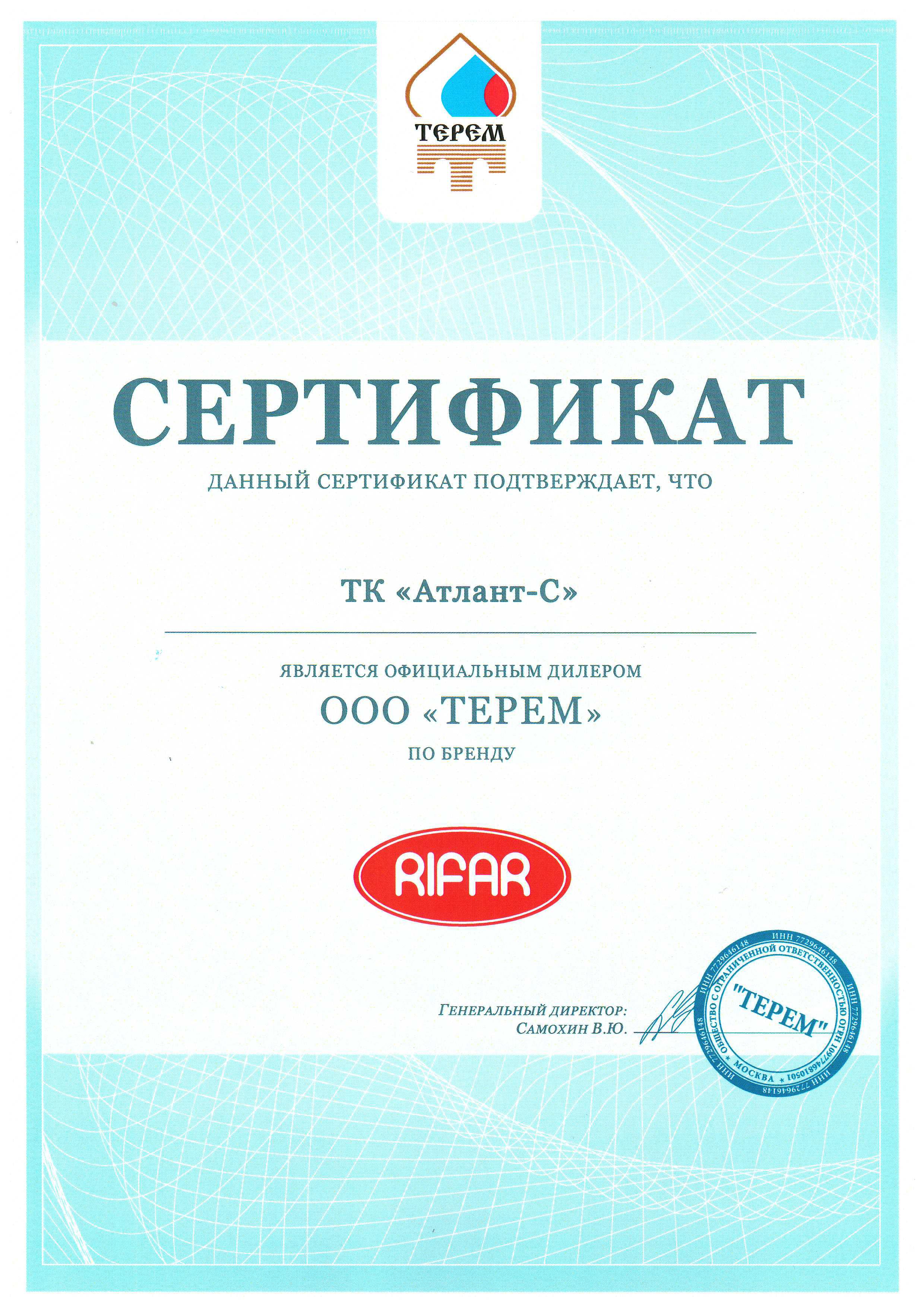 Сертификат Rifar