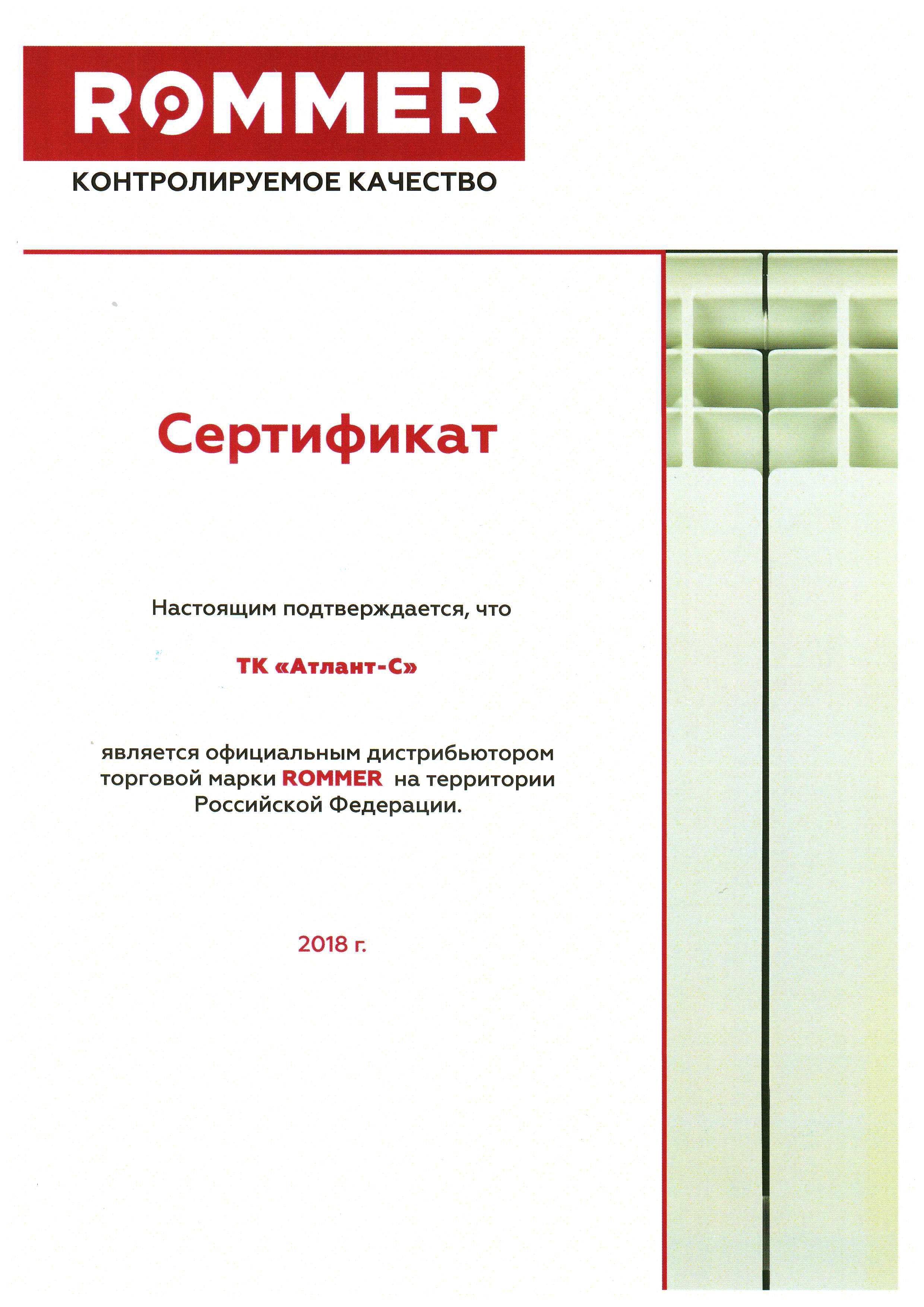 Сертификат Rommer