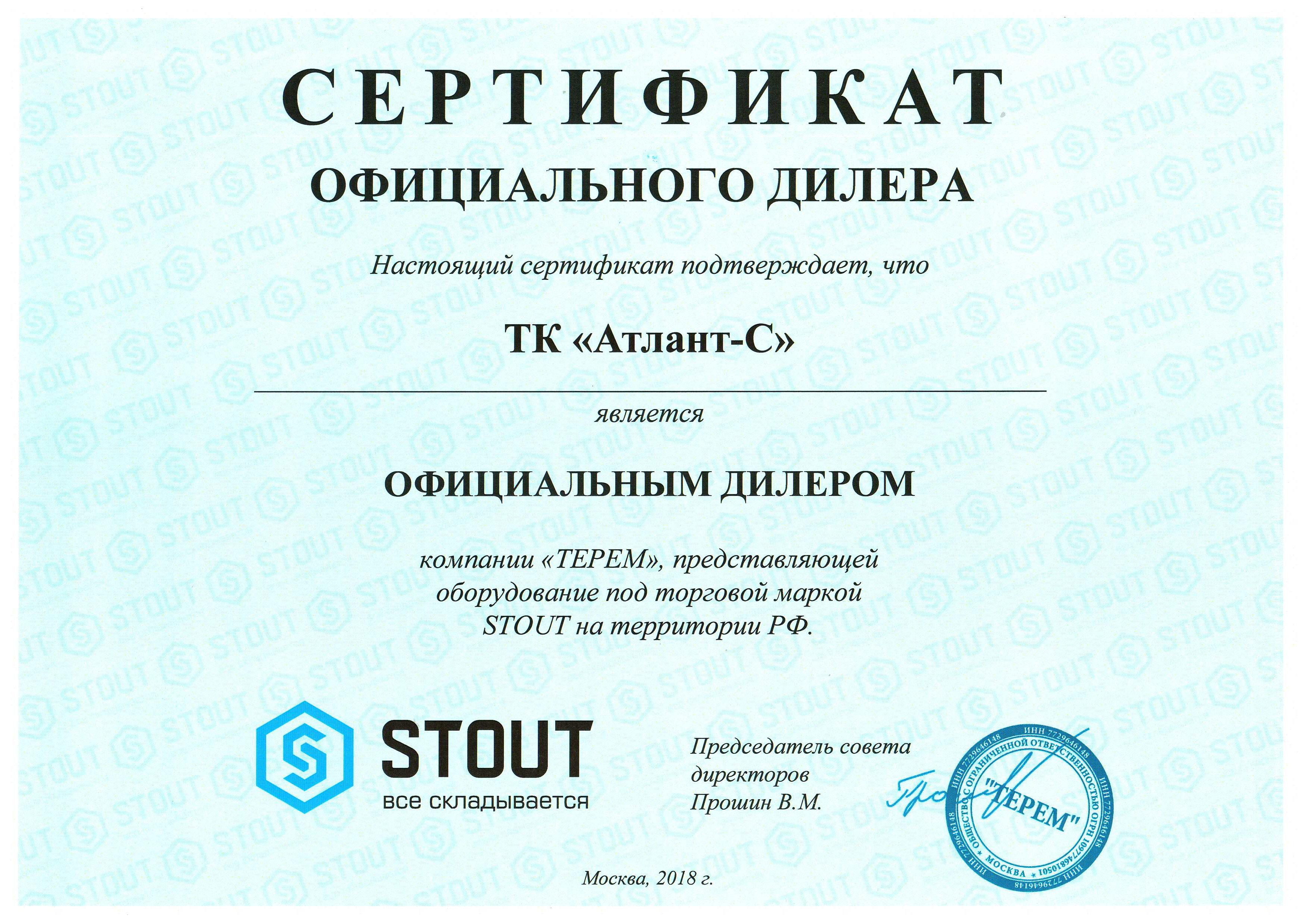 Сертификат Stout