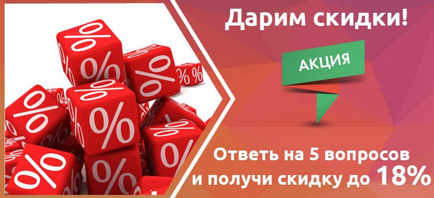 1011-skidka333