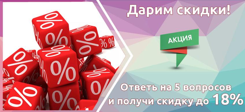 1011-skidka444