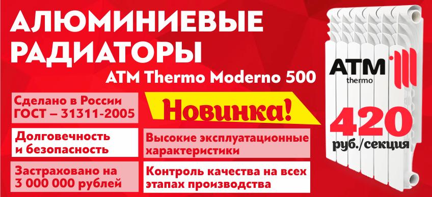 atm420
