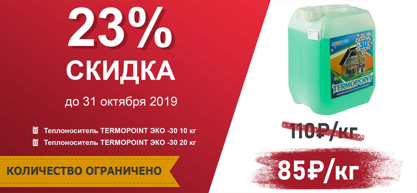 termopoint-skidka-sale2